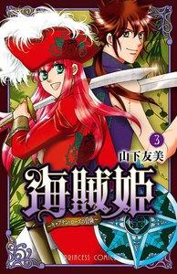 海賊姫 ~キャプテン・ローズの冒険~ 3巻