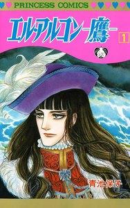 エル・アルコン -鷹- (1) 電子書籍版