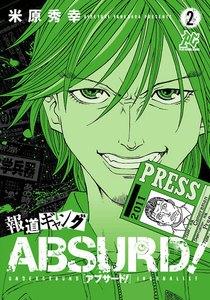 報道ギャング ABSURD! 2巻