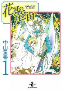 花冠の竜の国 (1) 電子書籍版