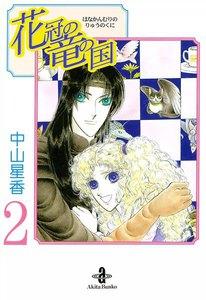 花冠の竜の国 (2) 電子書籍版