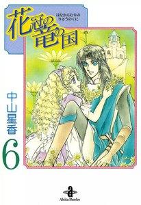 花冠の竜の国 6巻
