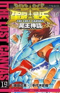 聖闘士星矢 THE LOST CANVAS 冥王神話 19巻