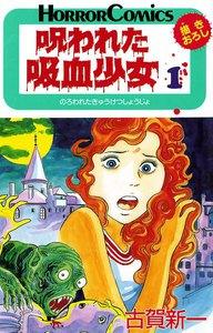 呪われた吸血少女 (1) 電子書籍版