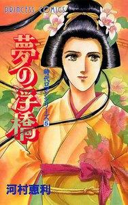 時代ロマンシリーズ (5) 夢の浮橋