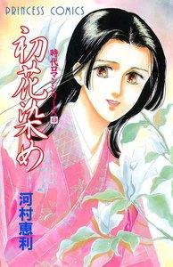 時代ロマンシリーズ (9) 初花染め