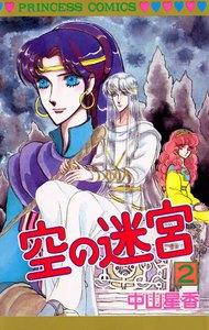 空の迷宮 (2) 電子書籍版