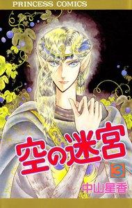 空の迷宮 (3) 電子書籍版