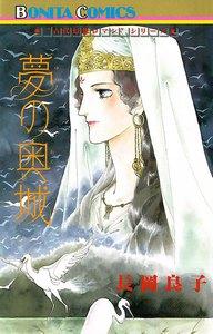 """""""古代幻想ロマン""""シリーズ 夢の奥城(おくつき) 9巻"""