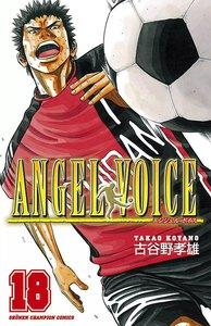 ANGEL VOICE 18巻