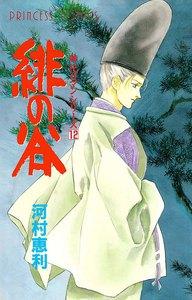 時代ロマンシリーズ (12) 緋の谷