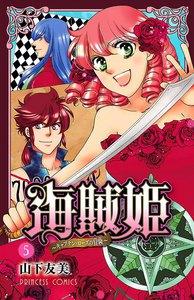 海賊姫 ~キャプテン・ローズの冒険~ 5巻