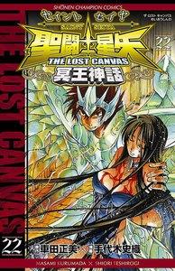 聖闘士星矢 THE LOST CANVAS 冥王神話 22巻