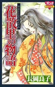 華麗なる愛の歴史絵巻 (2) 花散里の物語