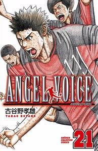 ANGEL VOICE (21~25巻セット)