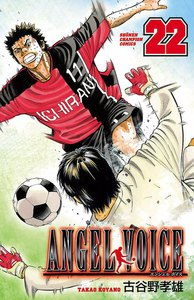 ANGEL VOICE 22巻