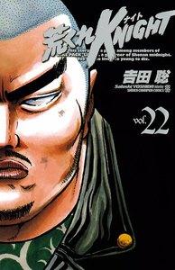 荒くれKNIGHT 22巻