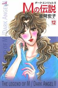 Mの伝説~ダーク・エンジェル2~ 12巻