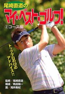 尾崎直道のマイ・べスト・ゴルフ! (2)コース編
