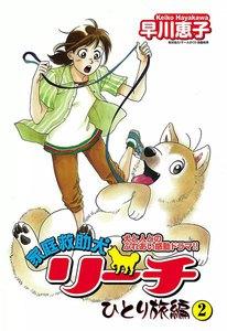家庭救助犬リーチ ひとり旅編 2巻