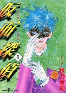仮面探偵 (1) 電子書籍版