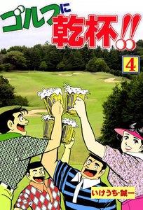 ゴルフに乾杯!! 4巻