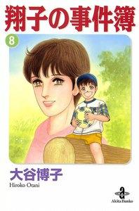 翔子の事件簿【秋田文庫版】 8巻