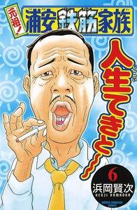 元祖! 浦安鉄筋家族 (6~10巻セット)