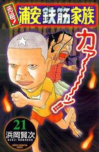 元祖! 浦安鉄筋家族 (21~25巻セット)