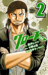 クローズZERO 2巻