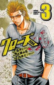 クローズZERO 3巻