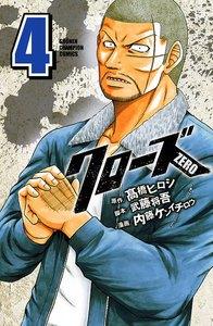 クローズZERO 4巻