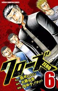 クローズZERO 6巻