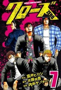 クローズZERO 7巻