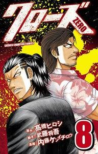 クローズZERO 8巻