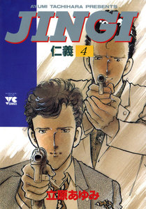 JINGI(仁義) 4巻