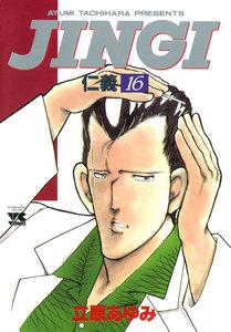 JINGI(仁義) 16巻