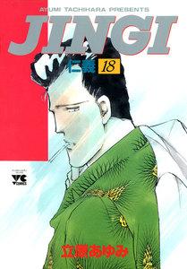 JINGI(仁義) 18巻