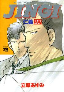 JINGI(仁義) 20巻