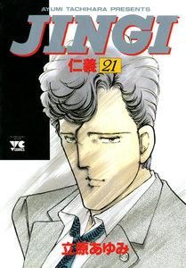 JINGI(仁義) 21巻
