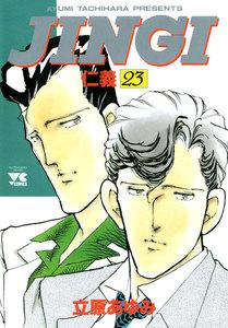 JINGI(仁義) 23巻