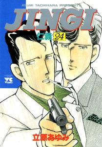 JINGI(仁義) 24巻