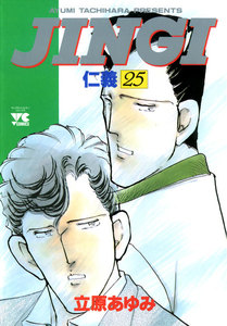 JINGI(仁義) 25巻