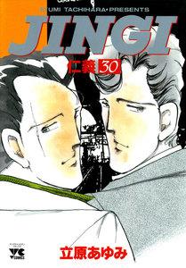 JINGI(仁義) 30巻