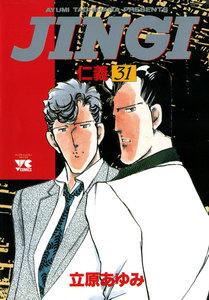 JINGI(仁義) 31巻