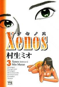 xenos~クセノス~ 3巻