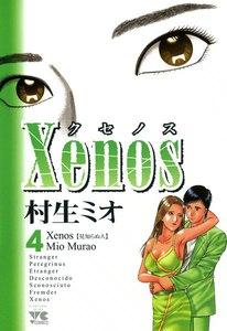 xenos~クセノス~ 4巻