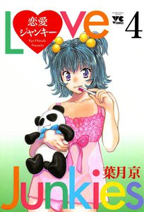 恋愛ジャンキー 4巻