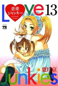 恋愛ジャンキー 13巻