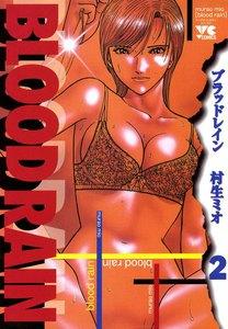 BLOOD RAIN 2巻